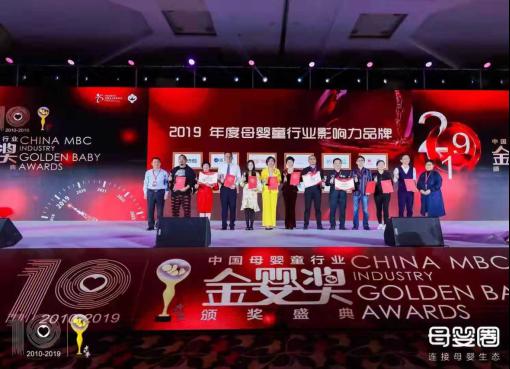 乐友荣获2019年度母婴童行业影响力品牌奖